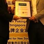 Ecogreen 13&14 SG Brands Award
